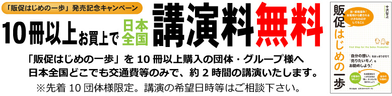 日本全国講演料無料キャンペーン