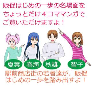販促はじめの一歩~4コママンガ編